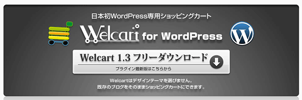 Welcart for wordpress