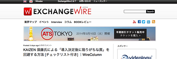 ExchangeWire Japan