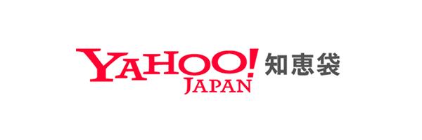 Yahoo!知恵袋はSEO対策に有効的か