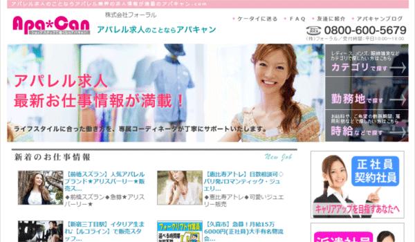 アパレル転職求人サイト比較ランキング【18選】口コミでお ...