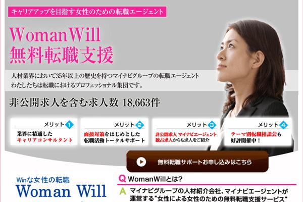 マイナビエージェント Woman Will