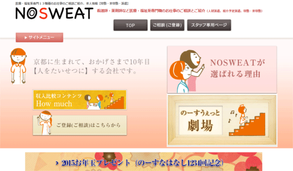 NOSWEAT