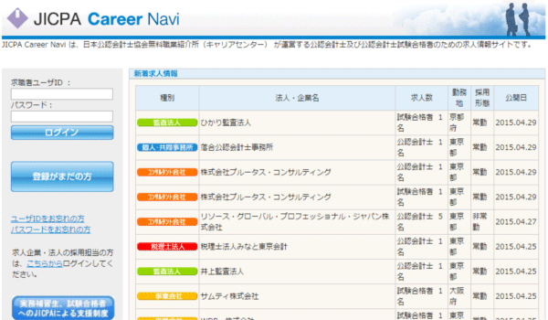JICPA Career Navi