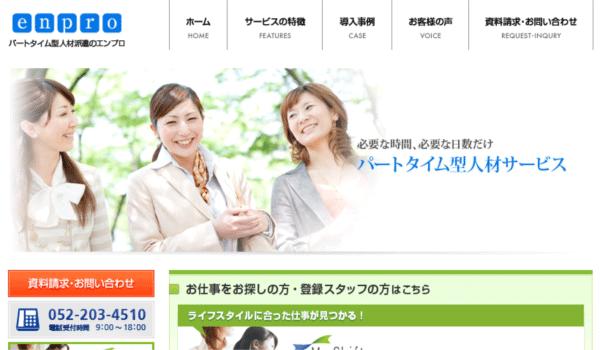 エンプロ 名古屋市のパートタイム型人材派遣会社エンプロは、名古屋を中心に愛知・三重・岐阜にパート