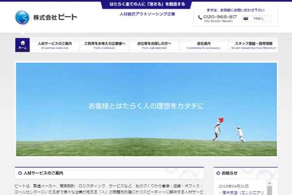 株式会社ビート 岡山支店の ... - townwork.net